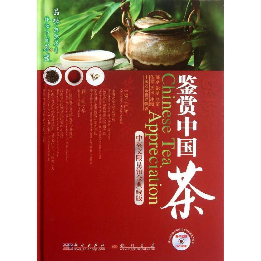 Chinois Thé Apprécier Livre collations alimentaires vin livre Chinois Culture Livres (Anglais et Chinois editiion)