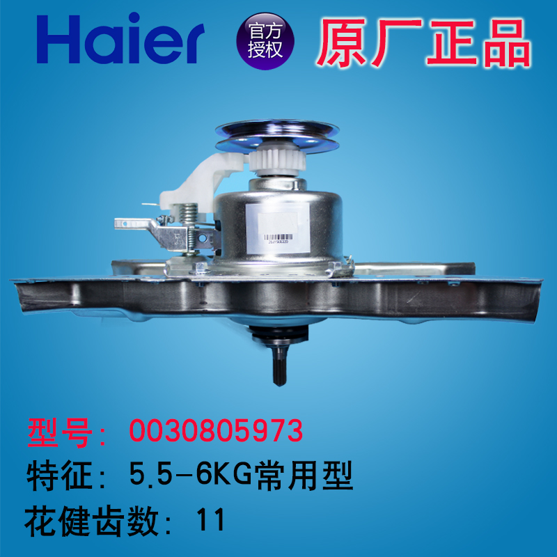 цена на Original Haier washing machine double power variable speed reducer clutch shaft automatic parts assembly bearing water seal