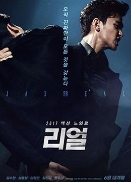 《真实》2017年韩国动作电影在线观看