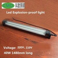 Cmo 40 w 1480mm 110 v/220 v led 공작 기계 방폭 램프 방수 워크샵 램프 cnc 공작 기계 tri-proof light