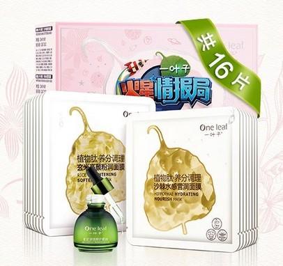 One leaf nutrir hidratação máscara + brigthening + máscara de reparação reparação essência soro anti rugas hidratante clareamento da pele cuidados 30 ml