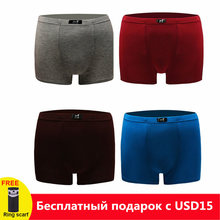 1PC Mens Boxer Underwear Colorful Modal Man Short Solid Flexible Shorts Pure Color Male pants