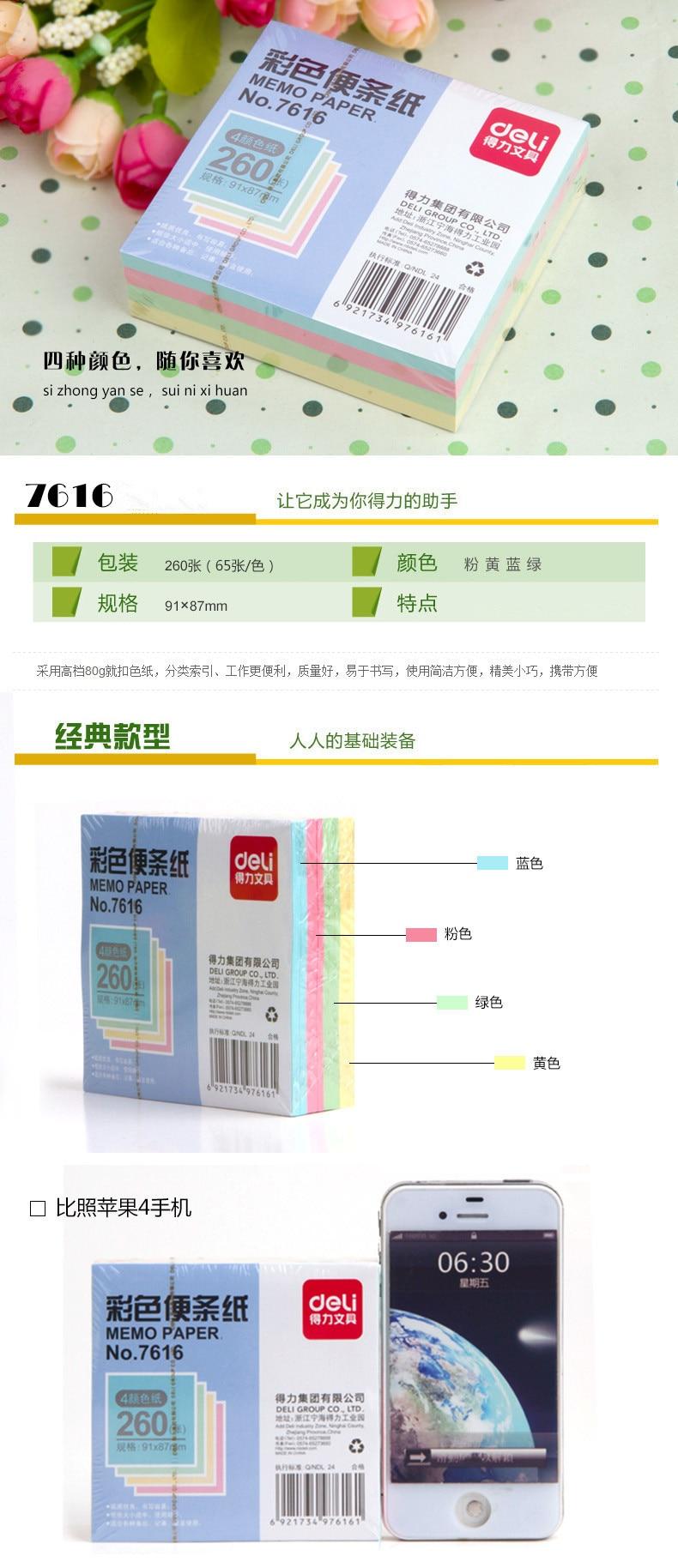 1pcs Deli 7616 color note paper 91x87mm four color memo