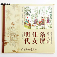 39x13 5In Ming Dynasty Ladies 4 Panel Chinese Screen White Painting Big Size Coloring Book For