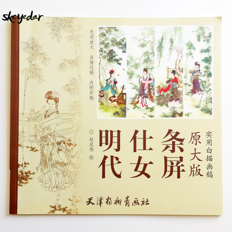 39x13.5In Ming Dynasty Ladies 4 Panel Chinese Screen White Painting Big Size Coloring Book for Adults 8Pcs Long Coloring Paper coloring mandalas 4
