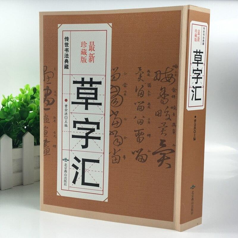 Chinese Calligraphy Book Cao Shu Cursive Script Grass Writing 713pagesChinese Calligraphy Book Cao Shu Cursive Script Grass Writing 713pages