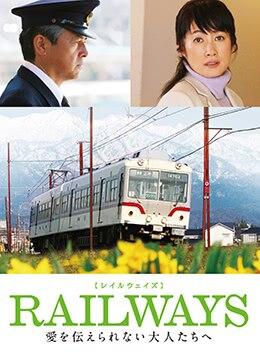 《RAILWAYS 给不能传达爱的大人们》2011年日本剧情,家庭电影在线观看