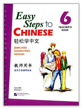 ФОТО W-Free shipping Easy Steps to Chinese 6 Teachers book