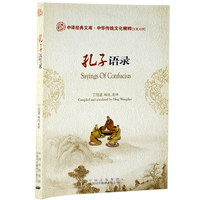The Essence Of Chinese Traditional Culture Kun Zi Chinese English Bilingual