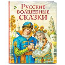 Русские волшебные сказки (ил. И. Егунова) (978-5-699-97061-2, 144 стр., 6+)