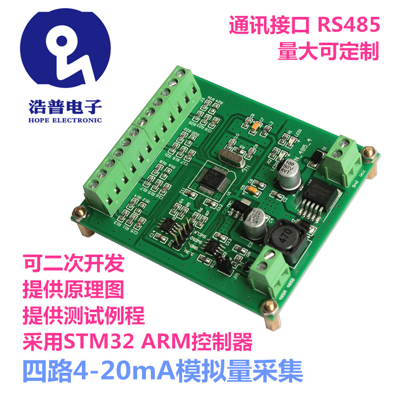 4 way 4-20mA analog input module RS485 acquisition board STM32F103C8T6 development board digital temperature and humidity sensor modbus 4 20ma wifi rs485 development board graduation design