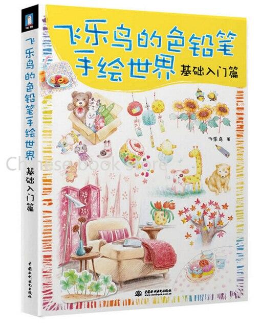 Chiński Rysunek Szkolenia Podręcznik Książka Kolor Rysunek Ołówkiem