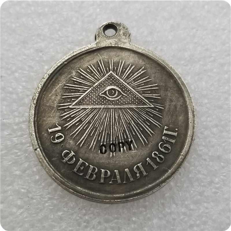 ロシア: 銀メッキ medaillen/メダル: 1861 コピー