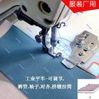 Industrial sewing machine binder flat pants sleeves two layers of cloth adjustable seams right aligned straight seam puller