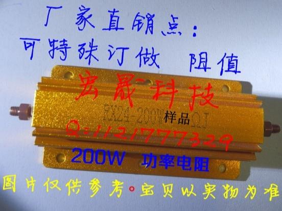 US Stock 7 ohm 7R 200W Watt Aluminum Housed Metal Case Wirewound Resistors