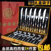 Free shipping 24picecs/set  odd full set of high-grade stainless steel steak knife and fork Western tableware  Deluxe Gift