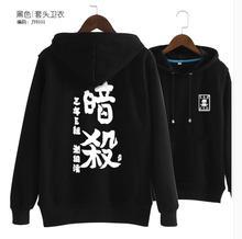 Hot Japan Anime Assassination Classroom Korosensei hoodie coat cosplay costume hoodie