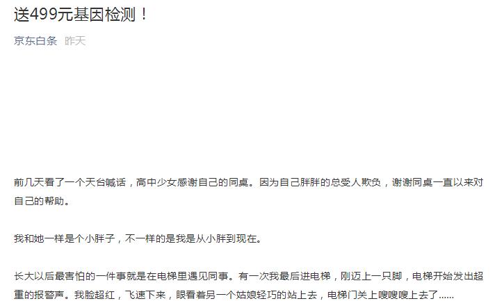 羊毛党之家 <京东白条>送499元基因检测!(截止7月16日)  https://yangmaodang.org