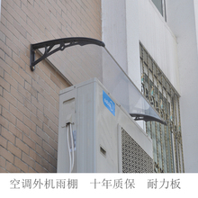 Кондиционер навес крепление остистая беседка Поликарбонат панелей прозрачный купол двери и окна Нан балкон zheyupeng