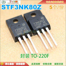 20pcs/lot STF3NK80Z TO220 STF3NK80 TO-220 F3NK80Z new MOS FET transistor free shipping free shipping 10pcs d458 aod458 mos to 252
