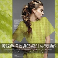 Very fashionable, yellow green, plaid, transparent fashion, Eugen yarn, fashion material, fabric