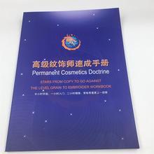 JiDragon Exercise Book For School Beginner Training Book for School Start  PMU Eyebrow Practice Notebook