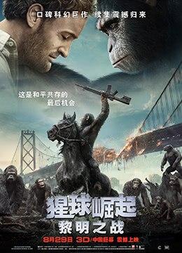 《猩球崛起2:黎明之战》2014年美国剧情,动作,科幻电影在线观看