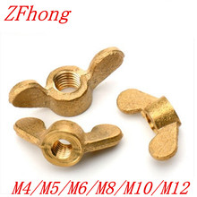 M4/M5/M6/M8/M10/M12 brass butterfly wing hand tighten nut