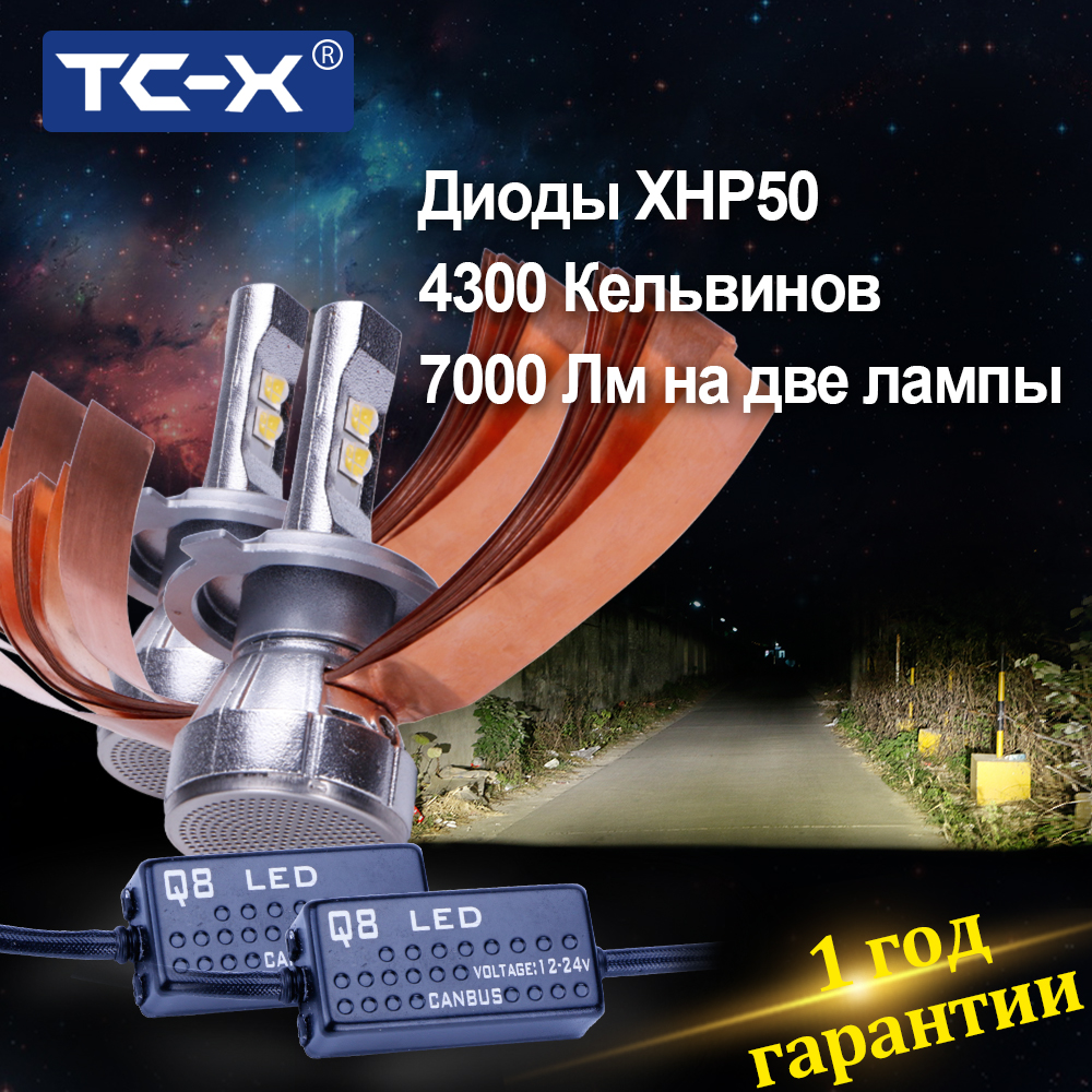 TC-X 4300K LED Bulb H4 H7 HB3 9005 HB4 9006 H11 High Low Beam Foglight 4300k LED lamp 12V Yellow light XHP50 Chip Copper Belt цены
