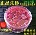 Natural Cinnabar Crystal Minerals Religious Taoism Ward off evil Spirits -50g