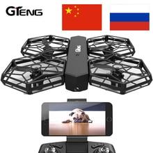Gteng DIY Drone Quadcopter вертолет Квадрокоптер дистанционного Управление игрушки Дрон самолета FPV с Камера Quad вертолет дрони