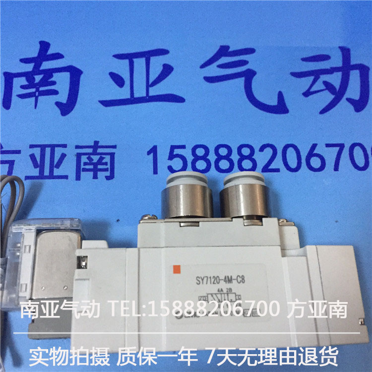 SY7120-5MU-02 SY7120-4M-C8 SMC solenoid valve electromagnetic valve pneumatic valve air tools SY7000 series smc type pneumatic solenoid valve sy7220 2g 02