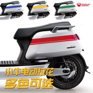 Niu Scooter N1 N1S Stickers One Set Free Shipping