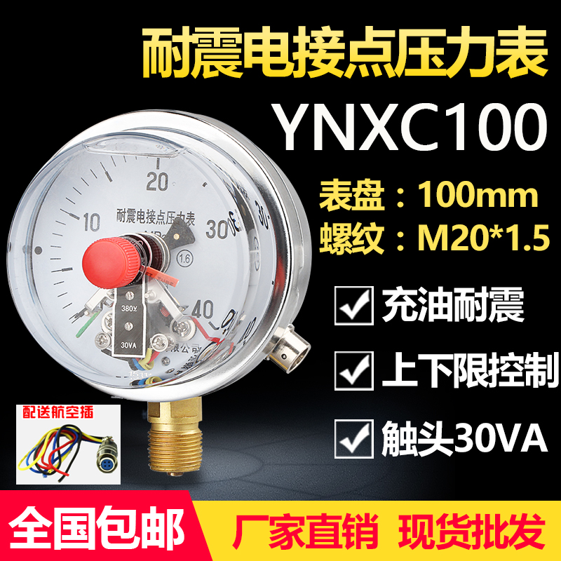 Axial shockproof electric contact pressure gauge YNXC100 oil pressure gauge upper and lower limit control contact 30VA factory electric contact thermometer gauge full specification sx411 page 5