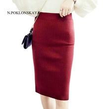 Осень г. зимние женские юбки Вязание эластичный высокой талией работы тонкий женственный юбка-карандаш пикантные офисные женские Midi Bodycon юбки
