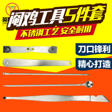Free shipping Stainless steel knife chicken capon capon tool for small chicken