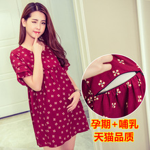 2016 Summer Dress Loose Women Skirt Pregnant Women Skirt Fashion Feeding Breastfeeding Clothes