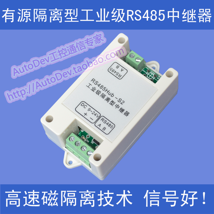 Active Isolation Type Industrial Grade RS485 Repeater 485 Amplifier Range Extension isolation