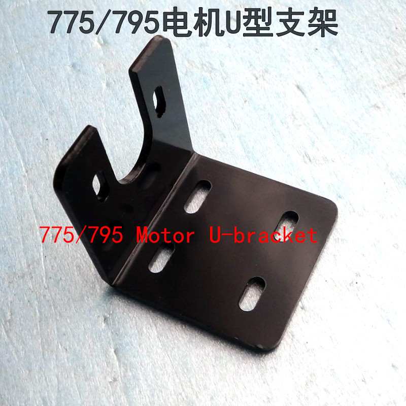 775/795 Motor, U-bracket, Open Mount, 3MM Metal Bracket, L-type Motor Bracket, Table Saw Bench Drill Block