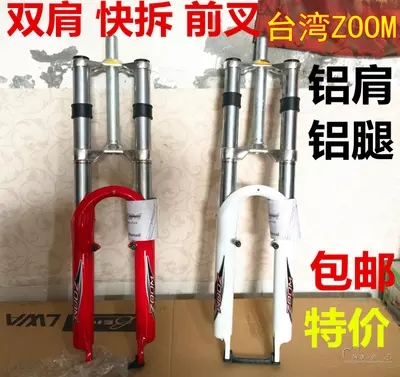 492bad33dfc Zoom Electric before the suspension damping 650DH cruiser downhill fork  mountain bike disc