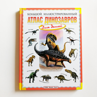 ATLAS DINOSAUR Russian Edition Huge Dinosaurs Illustrate Book Education & Reference Book for 7 11 Years Old Kids