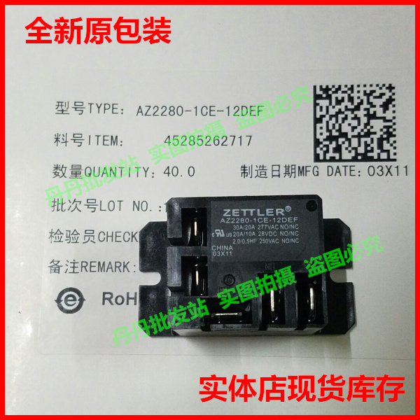 New AZ2280 1CE 12DEF 5 Insert Relay 12V 30A-in Relays from Home ...