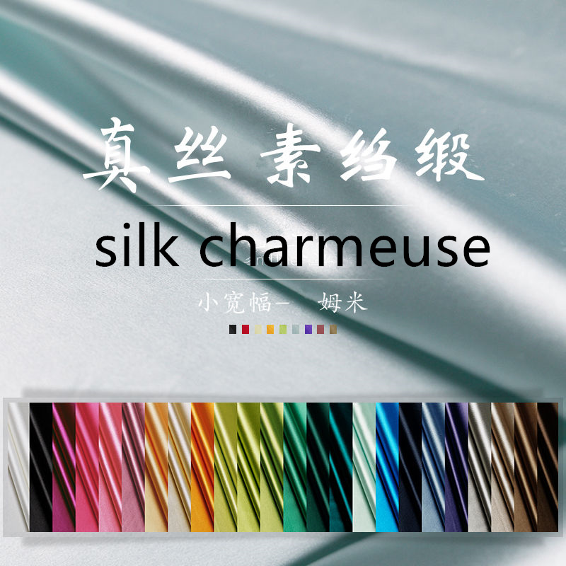 Multicolor Pure Silk Charmeuse Satin Fabric 100% silk fabric,width:110cm,thickness:14-18mm,sell by 2m