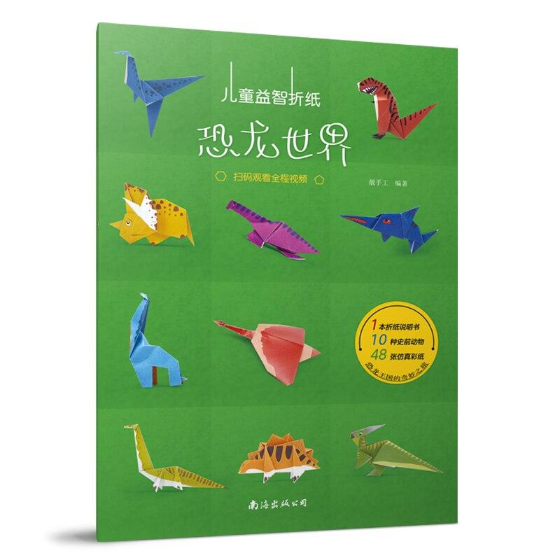 Childrens Puzzle Origami: Dinosaur World DIY Simulated Paper Origami Tutorial Book Childrens Puzzle Origami: Dinosaur World DIY Simulated Paper Origami Tutorial Book