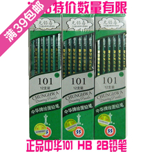 wholesale hb b 2b 3b 4b 5b 6b 8b pencils 96pcs/lot