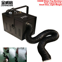 Free Shipping Cheap Price Good Quality DMX Water Base low Smoke Fog Machine 1500W(China)