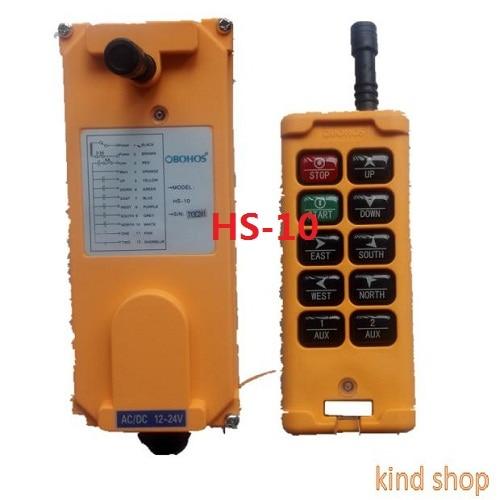 high quality 220V HS-10 Industrial Remote Control Crane Transmitter 10 keys 1 receiver+ 1 transmitter 12v 24v hs 10 industrial remote control crane transmitter 1pcs transmitter and 1pcs receiver