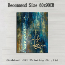 Experienced Artist Hand-painted Abstract Background Islamic Calligraphy Oil Painting On Canvas Arab Wall Artwork Decorative