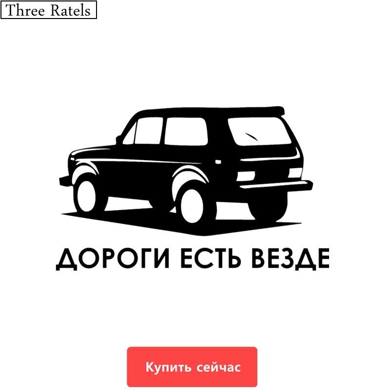 Три Ratels ТЦ-421 12*20см 9*15см 1-4 части дороги везде Нива автомобиль наклейки и переводные картинки стикер авто