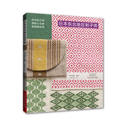 Northeast Japan Thorn Embroidery Book Southern Rhombic Embroidery Needle Technique Pattern Book / Chinese Handmade DIY  Textbook